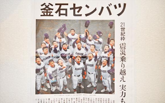 Baseball_kamaishikoukou002